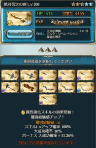5凸終末武器のスキル上げ6